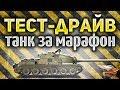 TS-5 - ТЕСТ-ДРАЙВ танка за марафон World of Tanks - Стоит ли потеть?