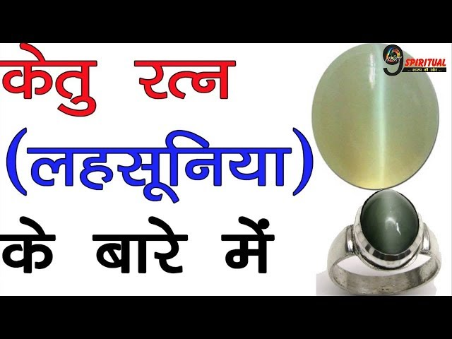 ???? ???? ?? ???? ???? ?? ????????...    Major Secrsts About Lehsunia    Gemstone Of Planet   