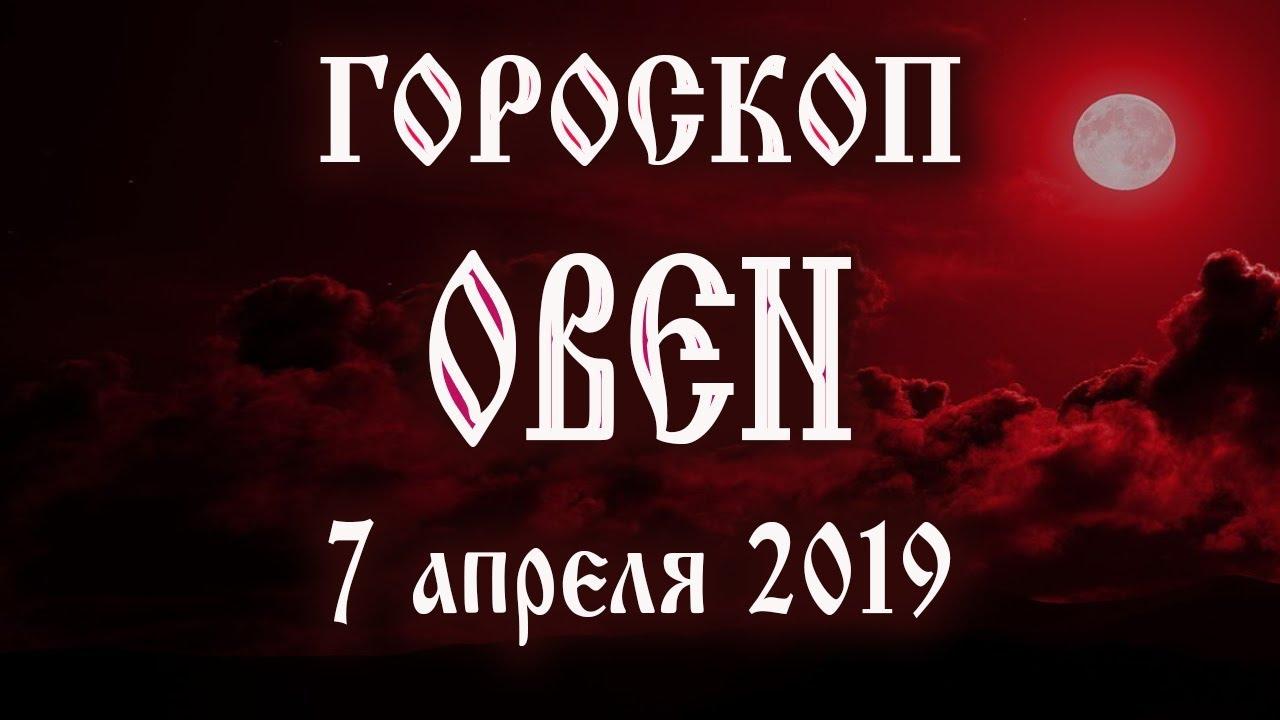 Гороскоп на сегодня 7 апреля 2019 года Овен ♈ Полнолуние через 13 дней