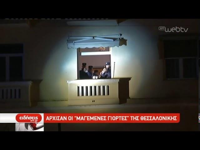 <span class='as_h2'><a href='https://webtv.eklogika.gr/' target='_blank' title='Άρχισαν οι Μαγεμένες Γιορτές της Θεσσαλονίκης | 08/12/2019 | ΕΡΤ'>Άρχισαν οι Μαγεμένες Γιορτές της Θεσσαλονίκης | 08/12/2019 | ΕΡΤ</a></span>