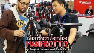 รีวิวพาไปเลือกซื้อขาตั้งกล้อง Manfrotto สำหรับงานรีวิว (ได้ Manfrotto Dual 290 3way head มา)