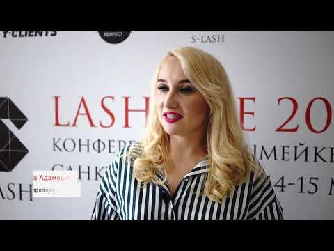Конференция лэшмейкеров Lashfire 2019 Санкт-Петербург