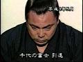 大相撲 名力士・名勝負100年 Part19(Excellent sumo wrestler, excellent game in 20 century part-19)