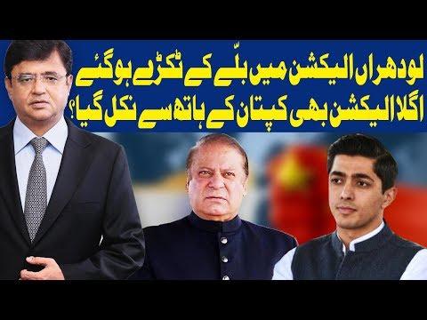 Dunya Kamran Khan Ke Sath - 13 February 2018 | Dunya News