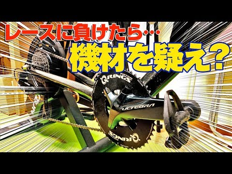 Is it possible to get faster even the rumored parts oval chainring! ? [ROTOR QRINGS]Kaynak: YouTube · Süre: 7 dakika5 saniye