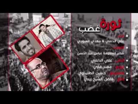 جديد علي الدلفي ومهدي العبودي ثورة غضب مع الشاعر عباس عبد الحسن