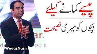 The Best Financial Goal In Your 40s -By Qasim Ali Shah | In Urdu
