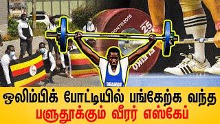 ஒலிம்பிக் போட்டியில் பங்கேற்க வந்த பளுதூக்கும் வீரர் எஸ்கேப் | Olymipc 2020 | Breaking News