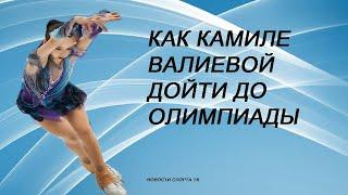 Камила Валиева и ее путь к Олимпиаде тренеры Арутюнян и Гончаренко о Камиле Валиевой