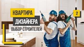 Квартира дизайнера: ошибки при ремонте и выбор строителей