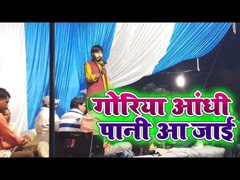 Superhit Video Song l गोरिया आंधी पानी आ जाई l Pankaj Pujari l Bhojpuri Song 2018