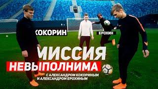 ГЕРМАН ПОПАЛ В ЗЕНИТ! / МИССИЯ НЕВЫПОЛНИМА (feat Ерохин, Кокорин)