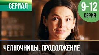 ▶️ Челночницы Продолжение 2 сезон - 9, 10, 11, 12 эпизод - Мелодрама | Сериалы - Русские мелодрамы
