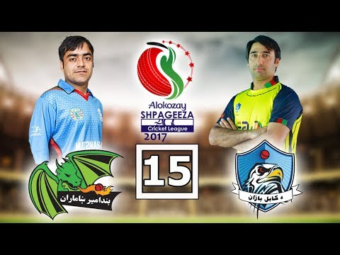 Shpageeza S.5 Kabul Eagles VS Band e Amir Dragons - 15th Match 2017