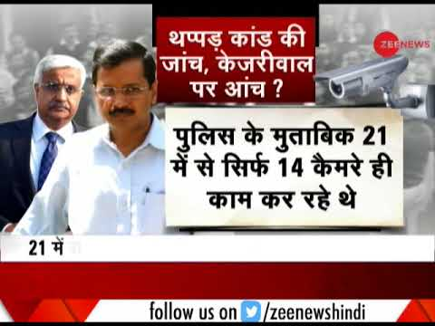 AAP to protest against police investigation at CM residence