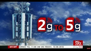 In Depth : 2G to 5G