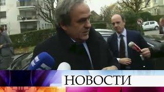 С экс-главы УЕФА Мишеля Платини сняли все обвинения.