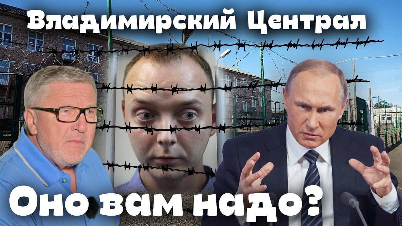 Владимирский Централ. COVID – не повод для смерти? Спят курганы темные. Пока. Оно вам надо?