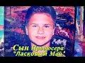 ЭКСКЛЮЗИВ МОГИЛА СЫНА ПРОДЮСЕРА ЛАСКОВЫЙ МАЙ АЛЕКСАНДРА АНДРЕЕВИЧА РАЗИНА mp3