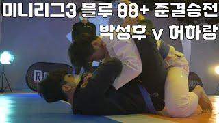 박성후 v 허하랑 미니리그3 블루벨트 88+ 준결승전