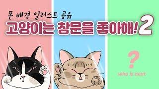 '고양이는 창문을 좋아해' 2탄!! 일러스트_폰배경_배…