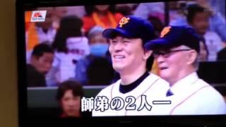 2013 5.05 長嶋さん松井さん国民栄誉賞授賞式の記念日の試合前にインタ...
