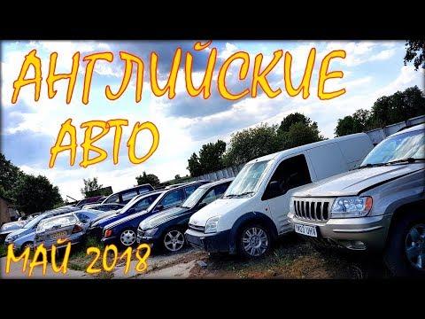 Английские автомобили в Литве. Май 2018.