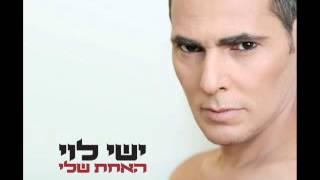 ישי לוי הזונה מרחוב הש_ך Ishay Levi