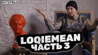 LOQIEMEAN – в чем проблема Навального и что не так с действующей властью? [часть 3] / #rhymestv