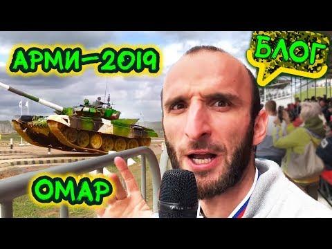 Омар на танковом биатлоне. АрМИ-2019 // Омар в большом городе