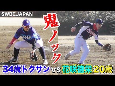 トクサン34歳vs花咲徳栄20歳…鬼ノックでレギュラー争い!SWBC JAPAN始動!
