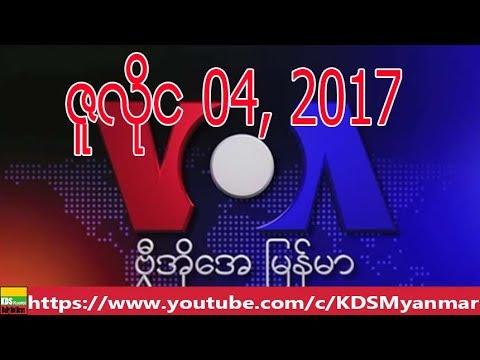 VOA Burmese TV News, July 04, 2017