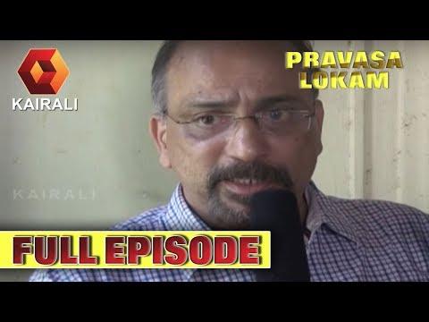 Pravasalokam   17th August 2018    Full Episode
