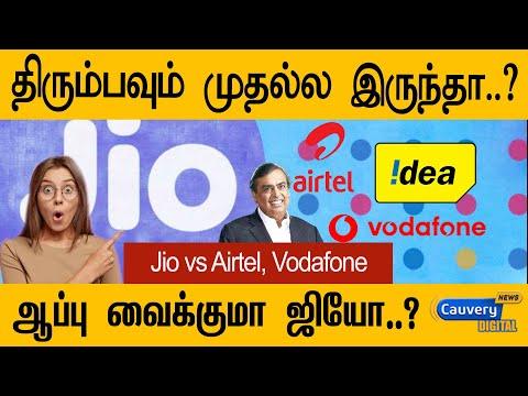 திரும்பவும் முதல்ல இருந்தா..? | Jio VS Airtel, Vodafone | ஆப்பு வைக்குமா ஜியோ..?