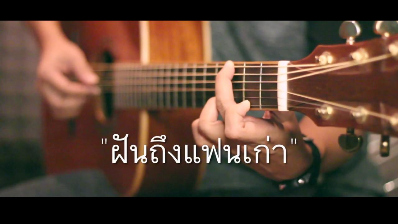 ฝันถึงแฟนเก่า - Three Man Down Fingerstyle Guitar Cover (TAB)