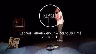 kievkult-standup-time