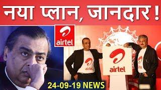 AIRTEL का धांसू प्लान - Airtel's New Plan even Shocked Ambani !