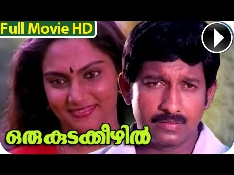 Malayalam Full Movie - Oru Kudakkeezhil -...