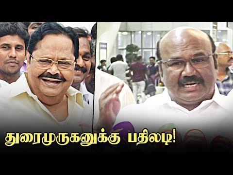 ஆட்சியை கலைக்க முடியாது! ஜெயக்குமார் சவால்... Jayakumar challenges Durai Murugan | AIADMK vs DMK
