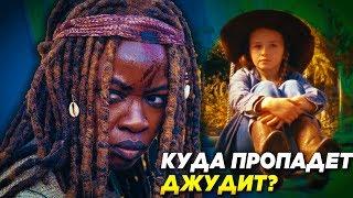 Ходячие мертвецы 9 сезон 14 серия - Куда пропадет Джудит? - Обзор промо без спойлеров