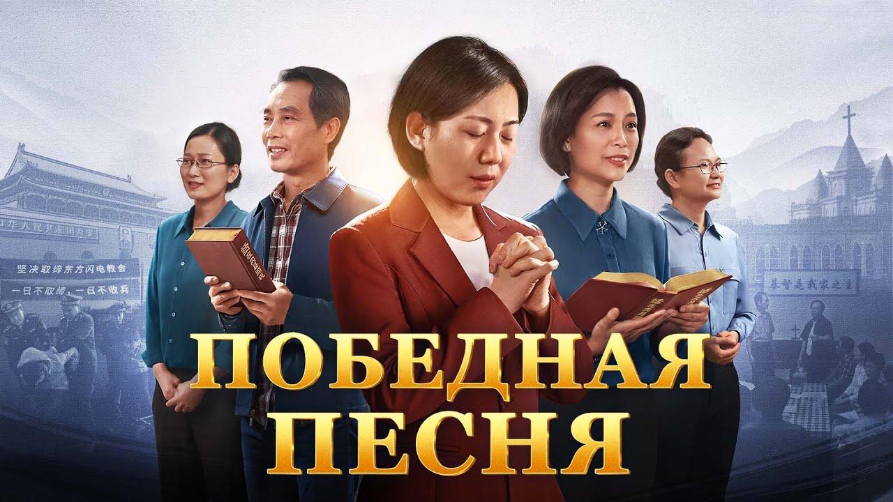Христианский фильм | Бог наша сила «Победная песня»