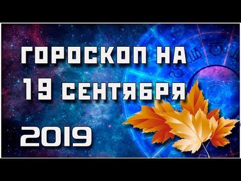 ГОРОСКОП НА 19 СЕНТЯБРЯ 2019 ГОДА / ЛУЧШИЙ ГОРОСКОП / ПРАВДИВЫЙ  ГОРОСКОП НА СЕГОДНЯ  #гороскоп