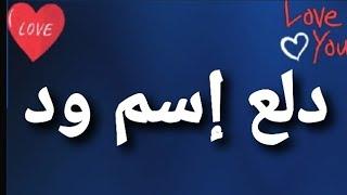 دلع إسم ود Youtube