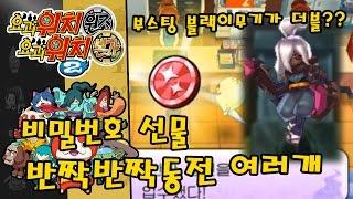 요괴워치2 원조 본가 신정보 & 공략 - 비밀번호 배포 선물 반짝반짝 동전 여러개 받는법 - 부스팅은 블랙이무기가 더블? [부스팅TV] (3DS / Yo-kai Watch 2)