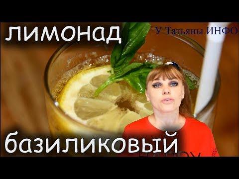 """Лимонад с базиликом: простой рецепт от канала """"У Татьяны ИНФО""""!!!"""