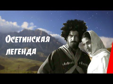 Осетинская легенда (1965) фильм