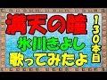 大好きな 氷川きよしさんの満天の瞳 歌ってみたよ!KARAOKE  Kiyoshi Hikawa【歌ってみた】I tried to sing Enka