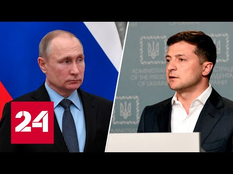 Зеленский позвонил Путину. Что они обсуждали?. 60 минут от 26.11.19