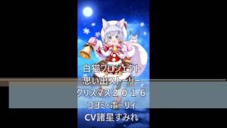 白猫プロジェクト 思い出ストーリー クリスマス2016 コヨミ・ホーリ...