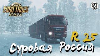 Euro Truck Simulator 2 (1.39) / Суровая Россия R 25 / MAN(Корал) / # 102